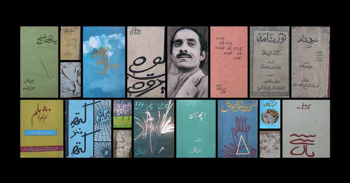Remembering Kamil — by Majid Maqbool
